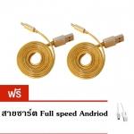 สายชาร์จ สำหรับ ios ยาว 1 เมตร (สีทอง) แถมฟรี สายชาร์จ USB Data Cable สำหรับ Android (สีขาว)