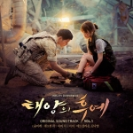 [Pre] O.S.T : Descendants Of the Sun Vol.1 (SBS Drama) (Song Jung Ki, Song Hye Kyo) +Poster