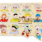 จิ๊กซอว์ไม้แบบหมุดดึง ชุดครอบครัว 2 ภาษา (อังกฤษ-จีน)
