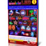 หนังสือ คู่มือสร้างป้ายไฟ LED เล่ม1