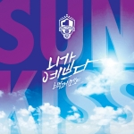 [Pre] 100% : Cool Summer Album - SUNKISS