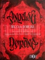 เทวากับซาตาน Angels & Demons / แดน บราวน์