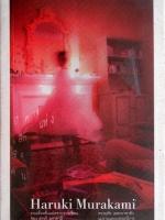 ปีศาจแห่งเล็กซิงตัน Lexington Ghosts / ฮารูกิ มูราคามิ / แฟนมูราคามิรวมหัว
