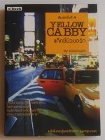แท็กซี่นิวยอร์ก Yellow Cabby / Smartupid [พิมพ์ครั้งที่ 4 ]