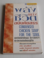 พลังแห่งชีวิต ฉบับคัดสรร Condensed Chicken Soup for the Soul / Jack Canfield, Mark Victor Hansen