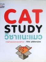 วิชาแนะแมว / ทีปกร วุฒิพิทยามงคล