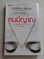 คนมีญาณ วิธีเข้าถึงอำนาจญาณยิ่งใหญ่ในตัวคุณ / เชอร์รอน เมส์ Sherron Mayes / มรกต เบญจวัฒนานันท์