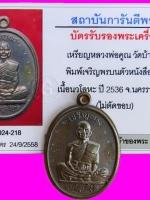422 เหรียญหลวงพ่อคูณรุ่นเจริญพรบนเต็มองค์ หนังสือตรง ประคตมน เนื้อนวะไม่ตัดปีก มีบัตรพระแท้ วัดบ้านไร่
