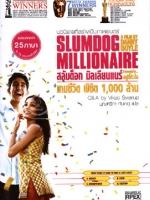 เกมชีวิต พิชิต 1,000 ล้าน สลัมด็อก มิลเลียนแนร์ คำตอบสุดท้ายอยู่ที่หัวใจ Slumdog Millionaire / Vikas Swarup