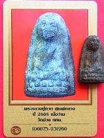 583 หลวงปู่ทวดปี05 เนื้อว่าน พิมพ์กลาง มีบัตรพระแท้ วัดม่วง