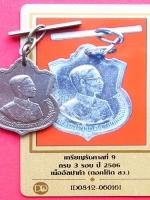 571 เหรียญในหลวงครบ 3 รอบ ปี06 ตอก สว. มีตุ้งติ้ง มีบัตรพระแท้ เนื้ออัลปาก้า วัดราชบพิธ