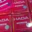 มาส์กฮาดะ Yutaa Hada Facial Mask 620 บาท thumbnail 1
