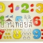ของเล่นไม้ จิ๊กซอว์เสริมพัฒนาการจับคู่เงาตัวเลข 0-9 thumbnail 1