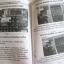 หนังสือ และ วิดีโอ ปฎิบัติการ TV LCD เฟส 1 thumbnail 7