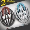 หมวกจักรยาน Roswheel 91586