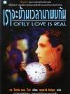 เราจะข้ามเวลามาพบกัน Only Love is Real / Brian L. Weiss / มณฑานี ตันติสุข [พ. 1]