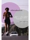 เกร็ดความคิดบนก้าววิ่ง What I Talk About When I Talk About Running / Haruki Murakami