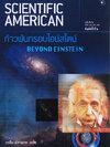 ก้าวพ้นกรอบไอน์สไตน์ Beyond Einstein, Scentific American ฉบับพิเศษ