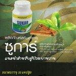 เบาหวาน!! เป็นเบาหวาน  ผลิตภัณฑ์สำหรับผู้ที่เป็นเบาหวาน  ช่วยปรับสมดุลน้ำตาลในเลือด