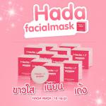 Hada Facial Mask ฮาดะ เฟเชียล มาสก์ 10 กระปุก / ส่งฟรี EMS