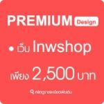 ตกแต่งเว็บไซต์ lnwshop Premium