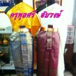ชุดไทย หญิง 119