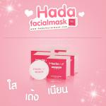 Hada Facial Mask ฮาดะ เฟเชียล มาส์ก 5 กระปุก ส่งฟรี EMS