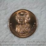 เหรียญ สมเด็จย่า อนุสรณ์พิธีถวายพระเพลิงพระบรมศพ ปี2539 เนื้อทองแดงกองกษาปณ์กรมธนารักษ์ 2539