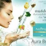 ออร่า ไบรท์ วิตามินเร่งผิวขาว กลูต้า (Aura Bright) อาหารเสริมผิวขาวใส ไบรท์
