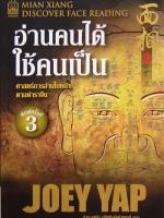 อ่านคนได้ ใช้คนเป็น / Joey Yap / อำนวยชัย ปฏิพัทธ์เผ่าพงศ์
