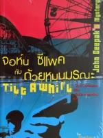 จอห์น ซีแพค กับ ถ้วยหมุนมรณะ Tilt A Whirl / คริส กราเบนสไตน์ / วัฒนิจ คงธนารัตน์ สำเนา