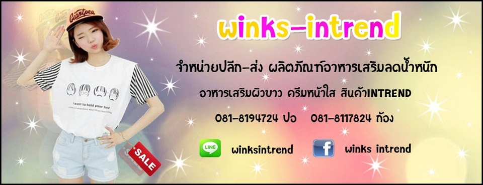 winks-intrend