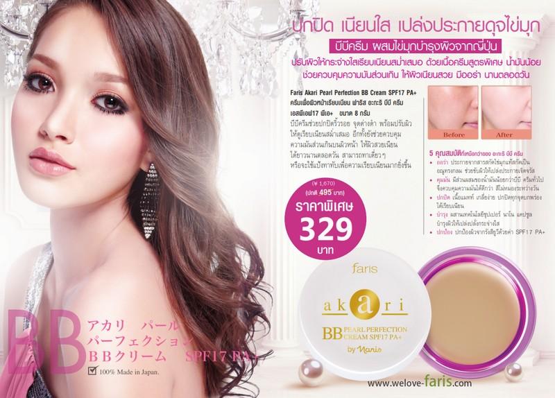 Faris BB Cream