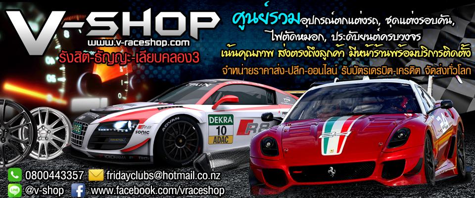 V-Raceshop