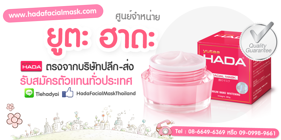 Hada Facial Mask