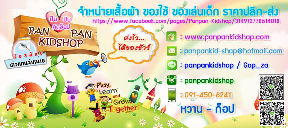 PANPANKIDSHOP (Tel. 091-450-6241)