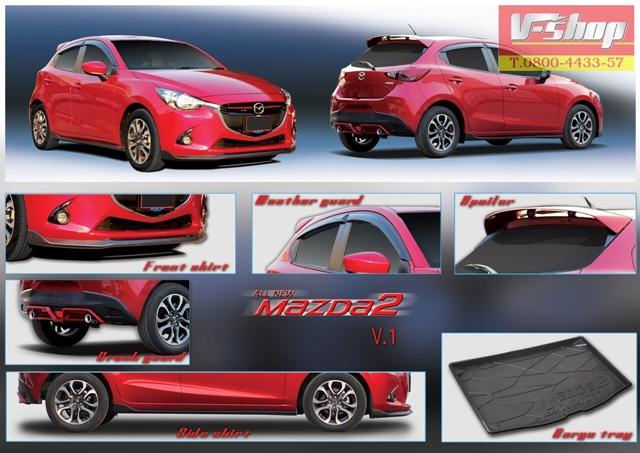 ชุดแต่ง Mazda2 Skyactive 5ประตู V1 5ชิ้น รวมสปอยเลอร์ท้าย