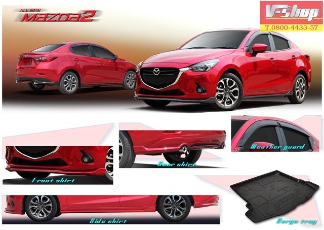Mazda2 Skyactive 4ประตู V1 4ชิ้น