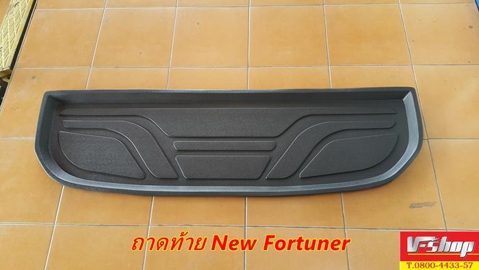 16003 ถาดท้าย New Fortuner