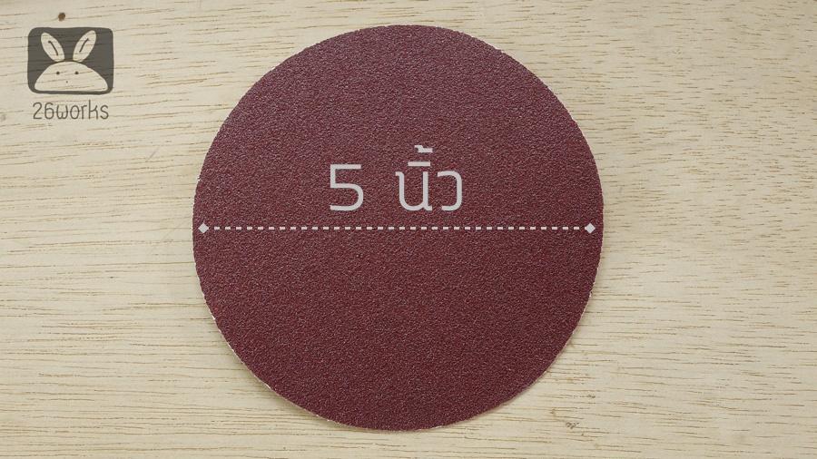 กระดาษทรายกลม 5 นิ้ว ชุดละ 50 แผ่น เลือกเบอร์ด้านใน