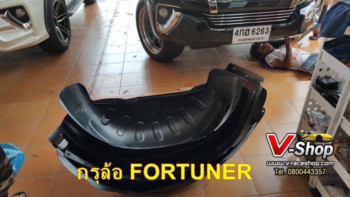 กรุล้อตรงรุน New Fortuner