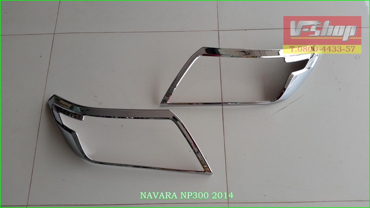 ครอบไฟหน้า NAVARA NP300
