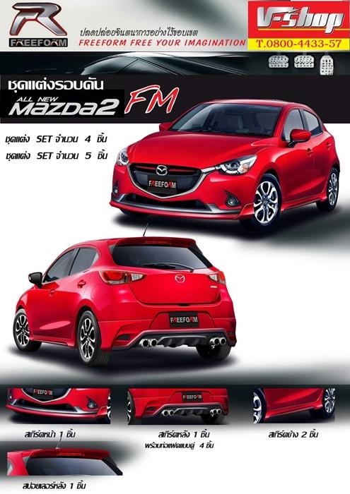 Mazda2 Skyactive 5ประตู Freeform FM 4ชิ้น