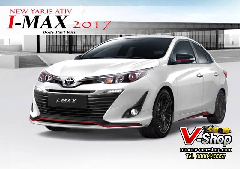 ชุดแต่ง New Yaris ATIV I-Max 4ชิ้น
