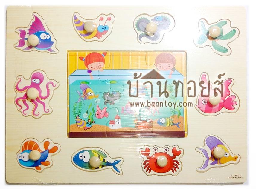 กระดานจิ๊กซอว์ไม้ภาพสัตว์ทะเล ของเล่นไม้เสริมพัฒนาการ