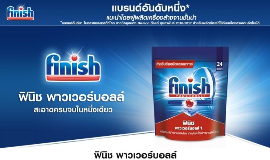 ผลิตภัณท์ล้างจานชนิดเม็ดสำหรับเครื่องล้างจานอัตโนมัติ Finish