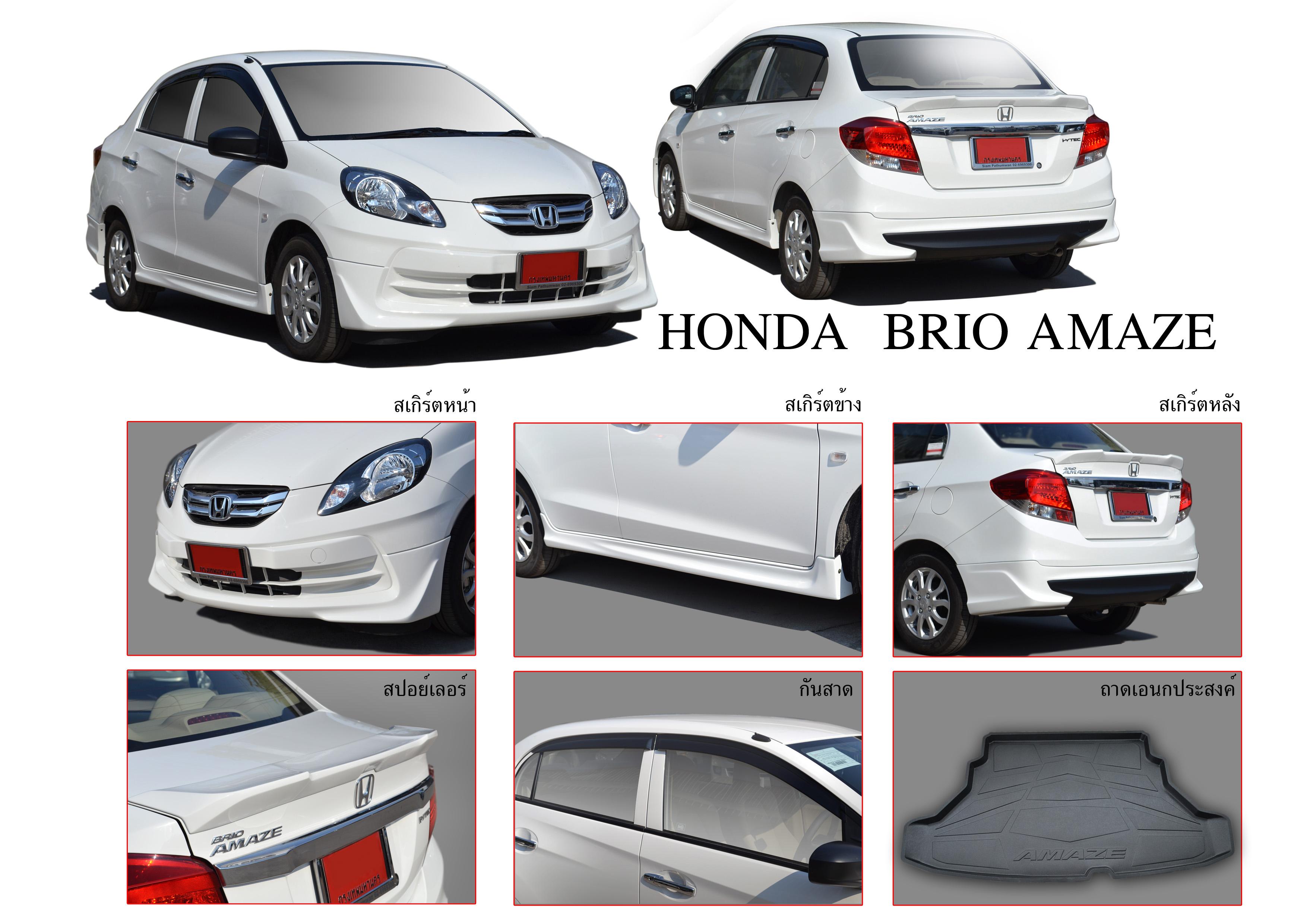 ชุดแต่ง Honda AMAZE 4ชิ้น