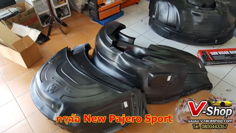 22003 กรุล้อ ตรงรุ่น ไม่เจาะ New Pajero Sport