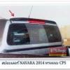 สปอยเลอร์หลังคา NAVARA NP300 สีตามตัวรถ