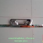 ครอบมือเปิดท้าย+หางดาบ 3ชิ้น NAVARA NP300 (รุ่นมีกล้องหลัง)